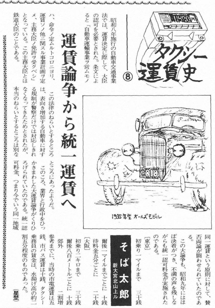 MK新聞 1982年10月1日号 掲載