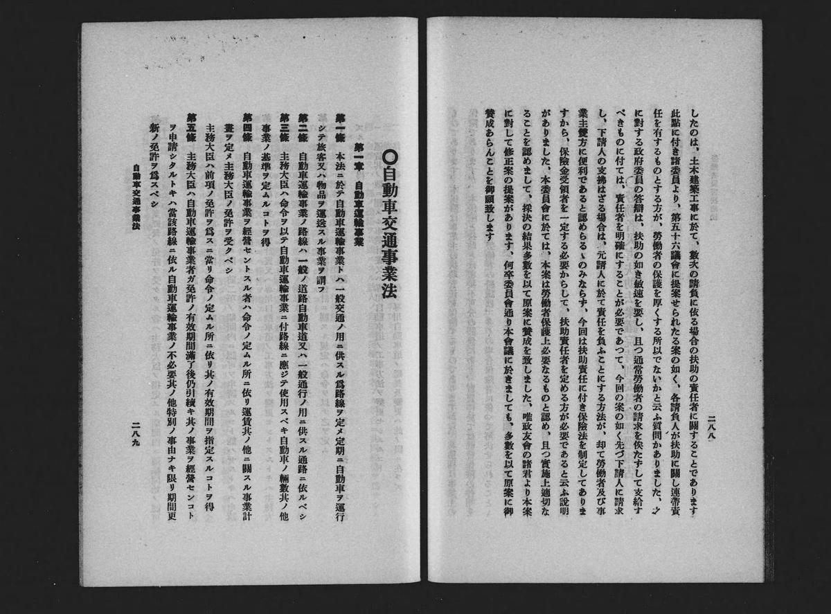 1931年向上社「重要新法律理由 : 要綱図解」国立国会図書館デジタルコレクションより
