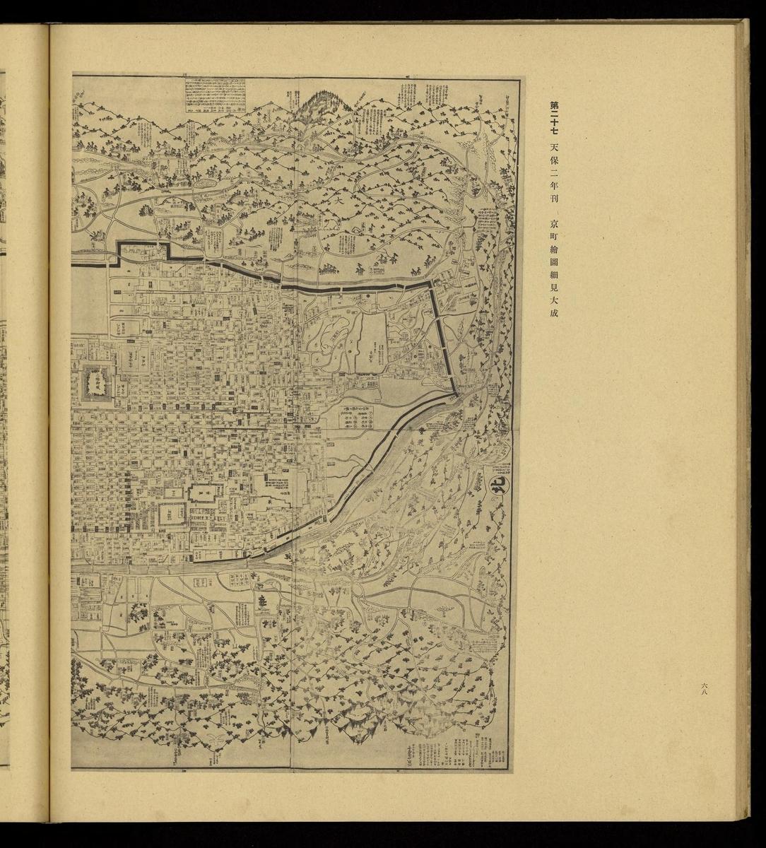 1947年京都市編「京都市史 地図編」国立国会図書館デジタルコレクションより