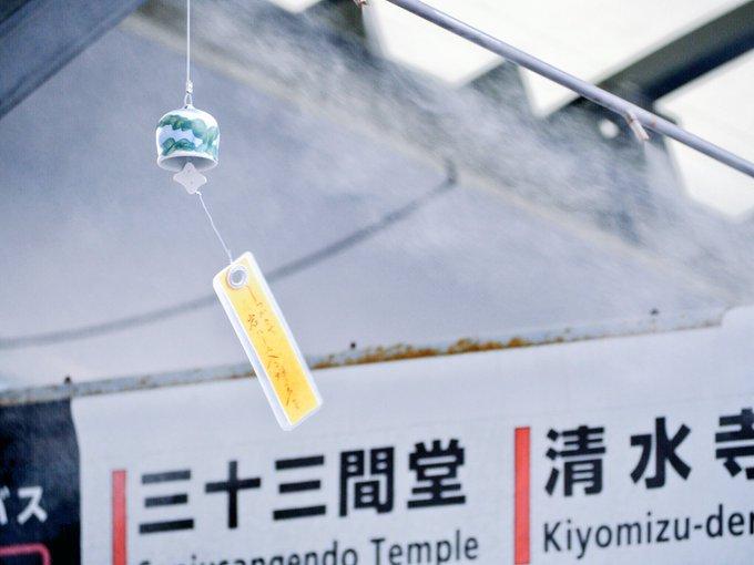 京都駅前のミストと風鈴 撮影:MKタクシー
