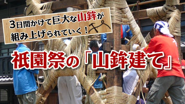 祇園祭の山鉾建て