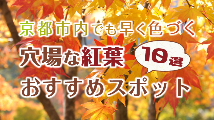 嵐山や東山などの京都市内でも早く色づく穴場な紅葉おすすめスポット10選