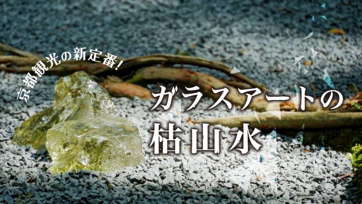 京都観光の新定番!季節を映す、法然院のガラスアートの枯山水