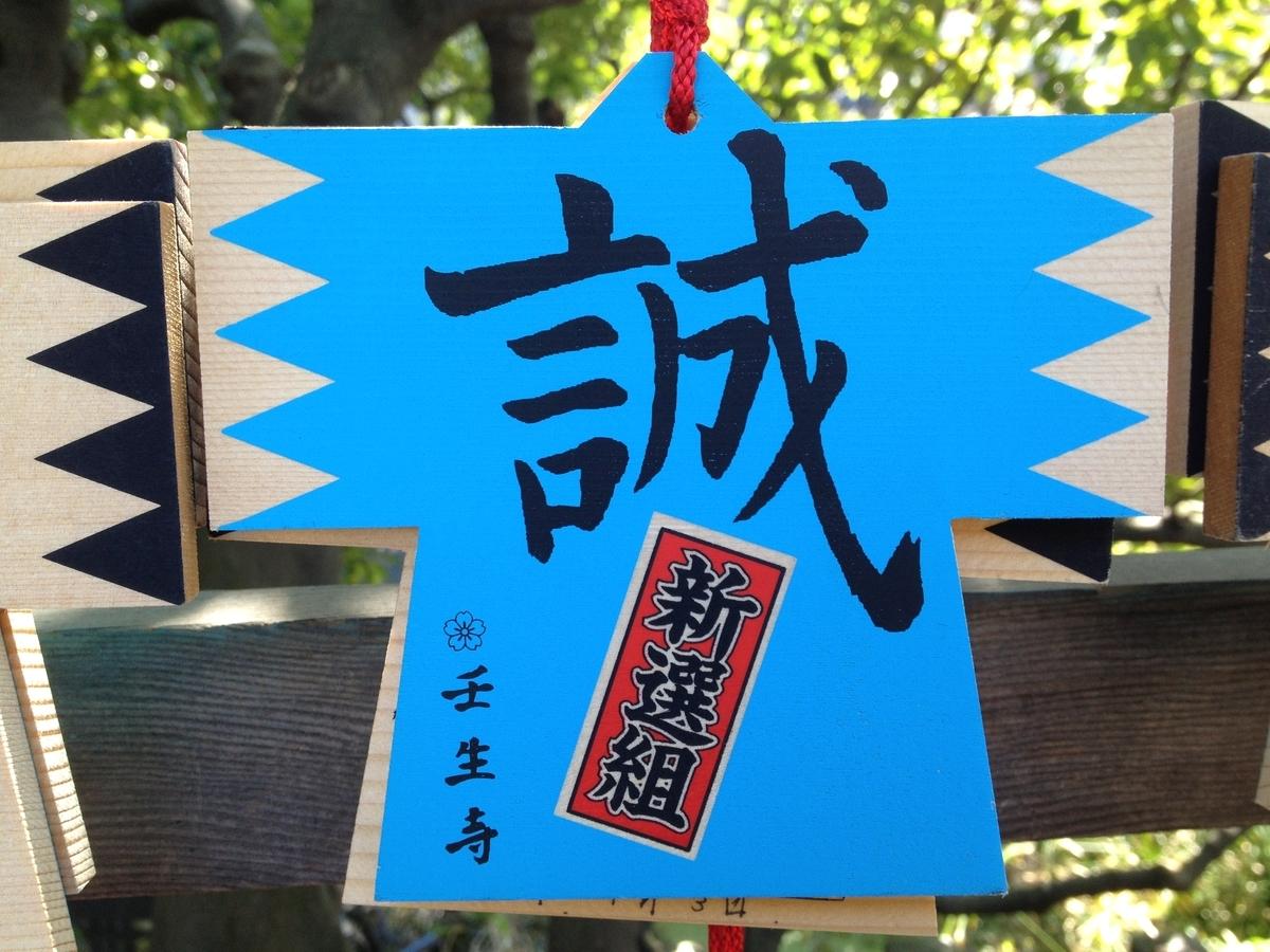 浅葱色のだんだら羽織 壬生寺