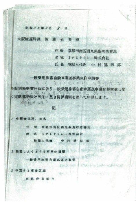 ミナミタクシーの免許申請書表紙