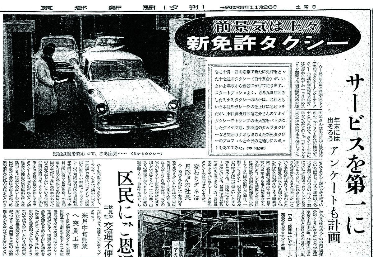 京都新聞 1960年(昭和35年)11月26日号