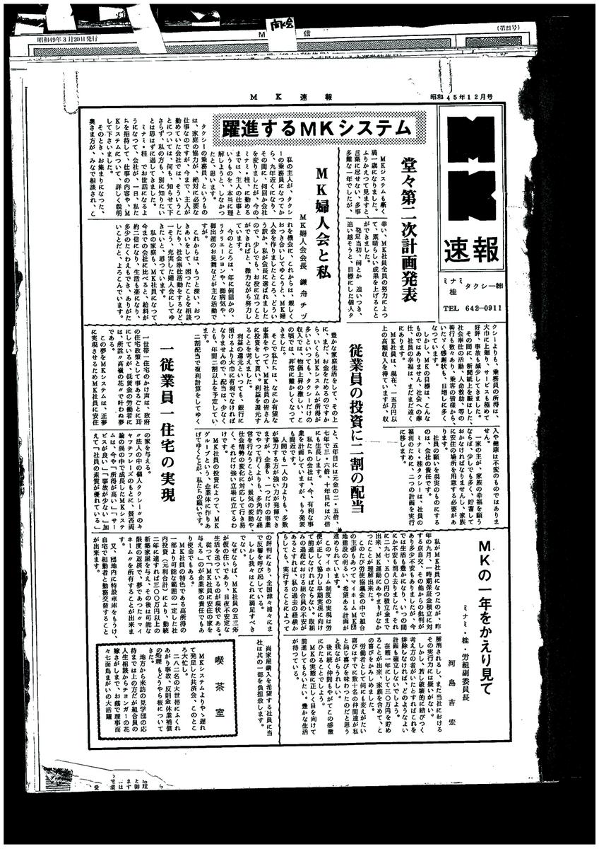 1970年12月 MK新聞の前身「MK速報」発刊