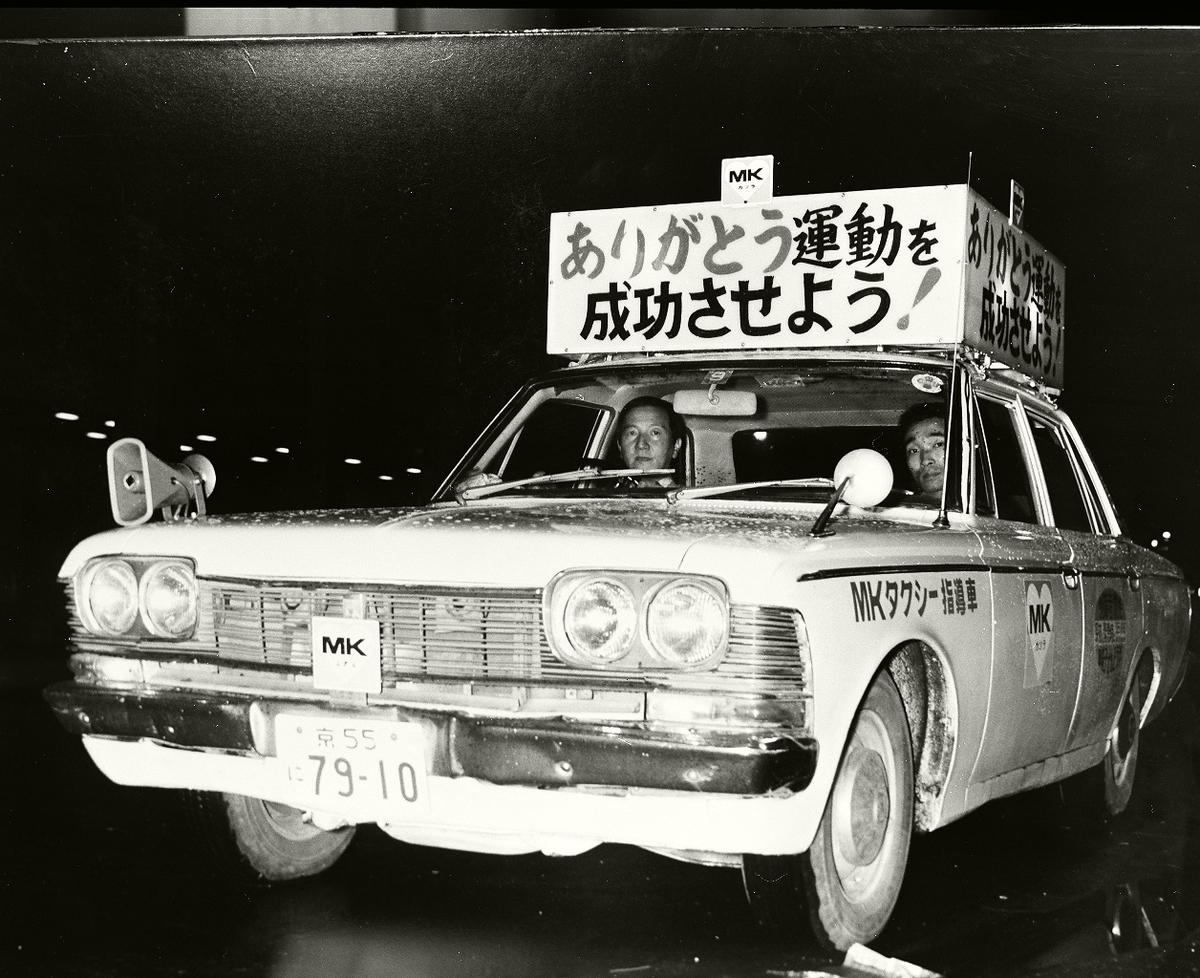 1971年 「ありがとう運動」実施