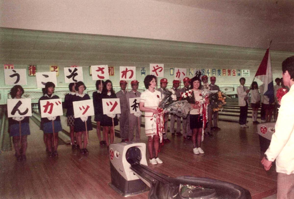 1971年7月 MKボウルオープン(山科)