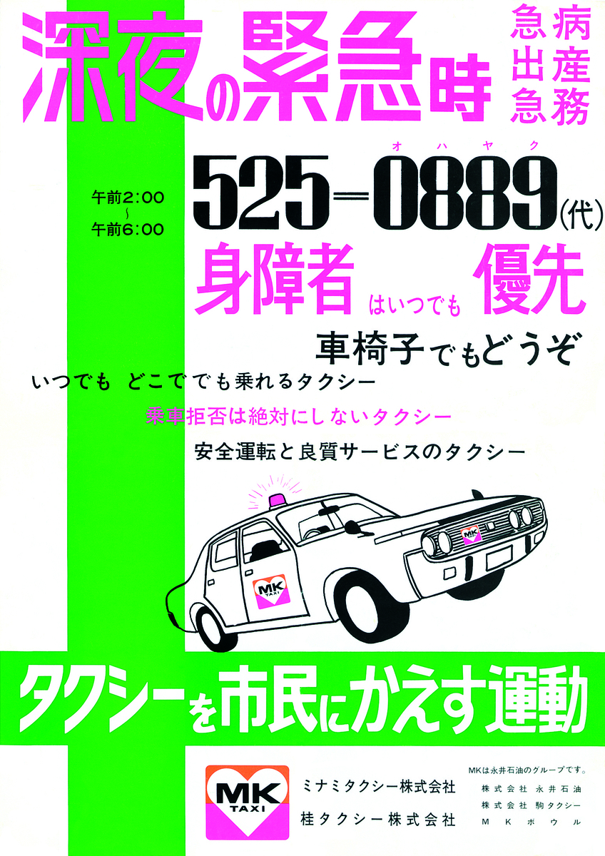1972年7月 「タクシーを市民に返す運動」