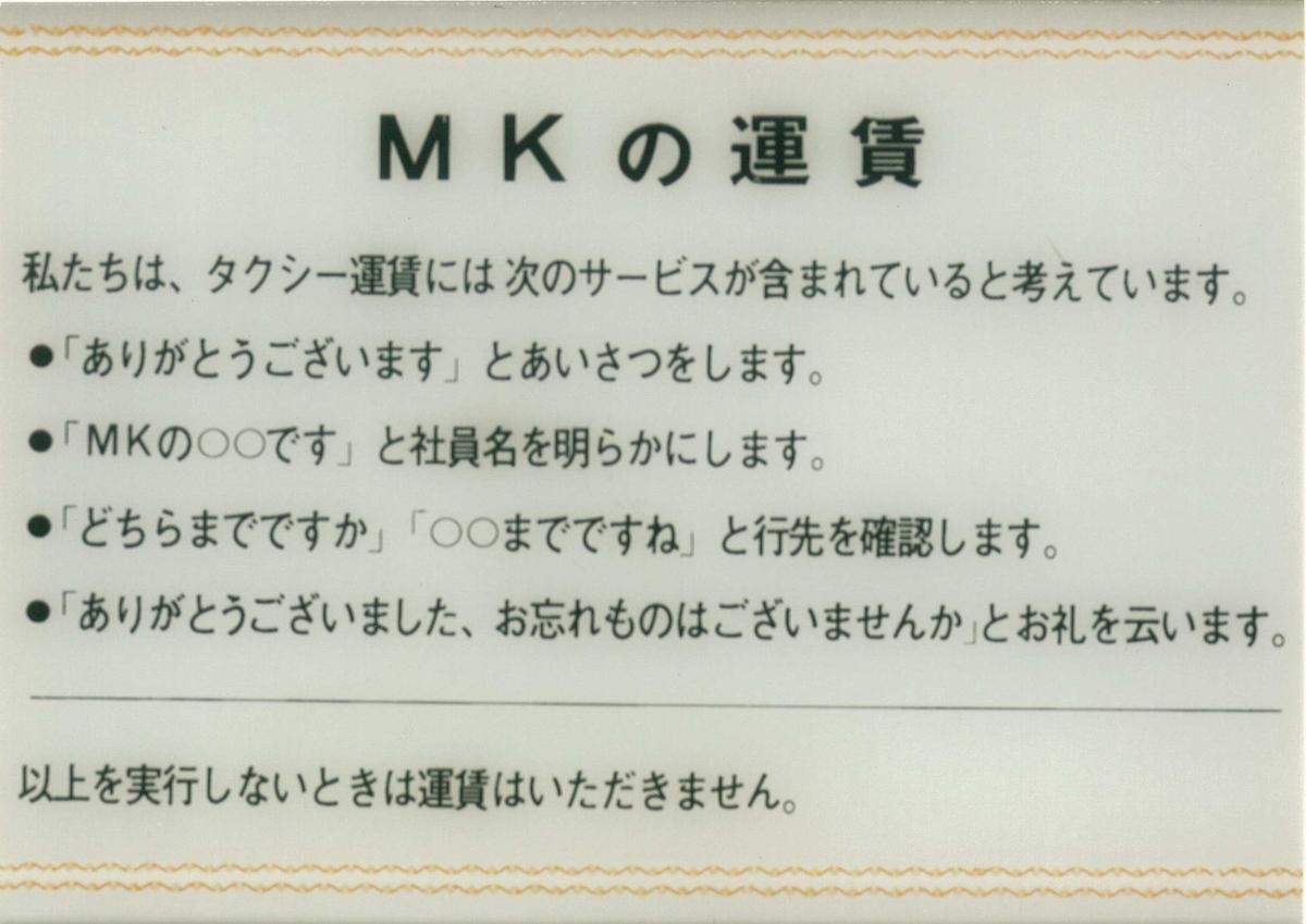 1975年11月 「MK運賃四つの挨拶」実施