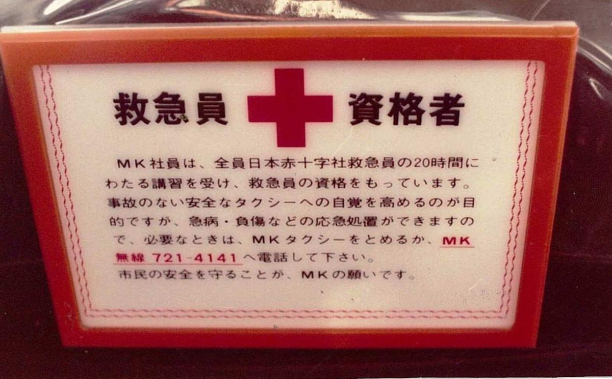 1978年9月 救急タクシー発足