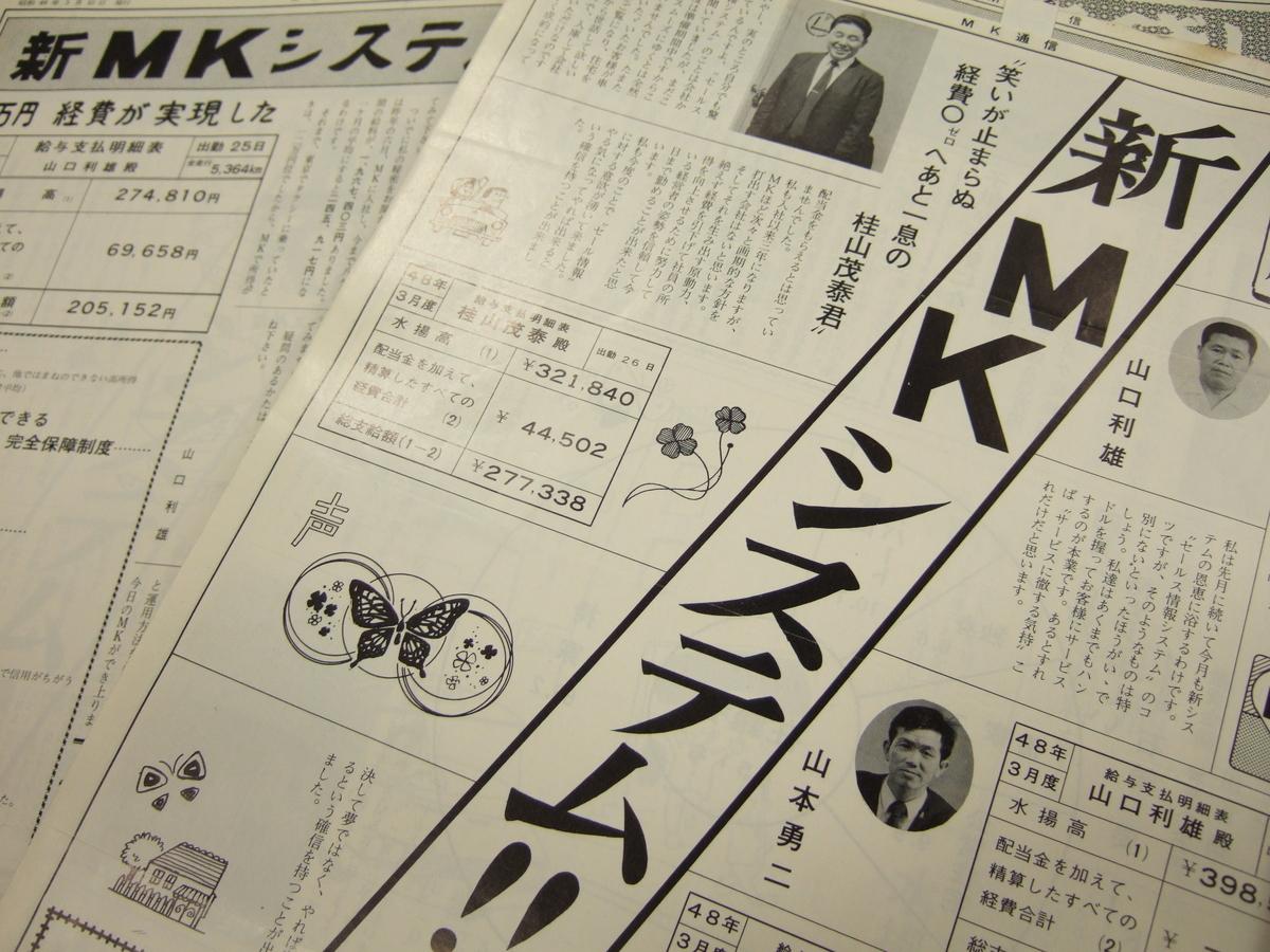 1969年11月 新給与体系のMKシステム導入