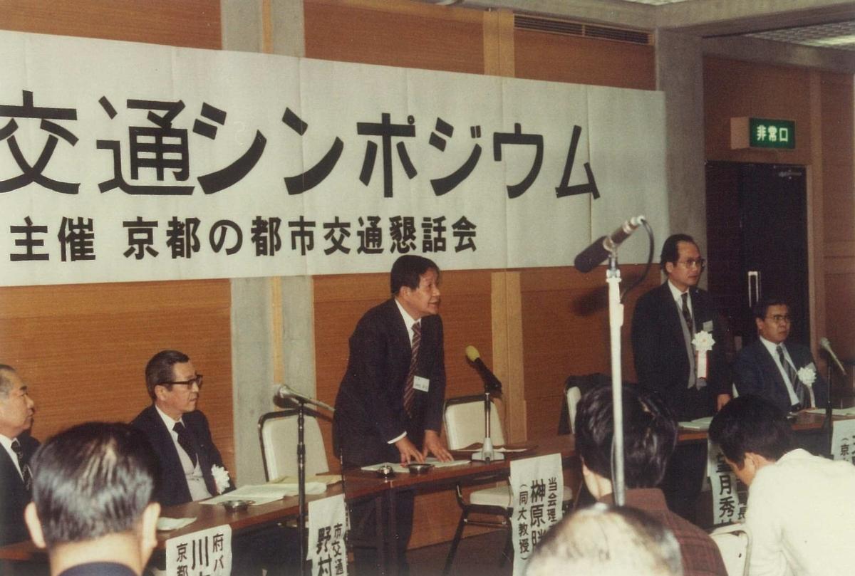 1980年5月 都市交通懇話会結成