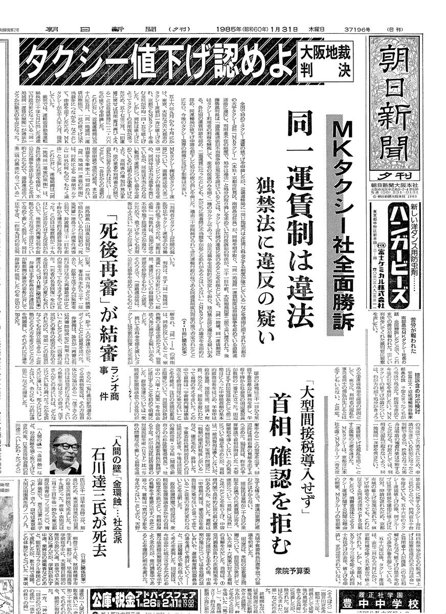 1985年1月 値下げ裁判勝訴判決記事