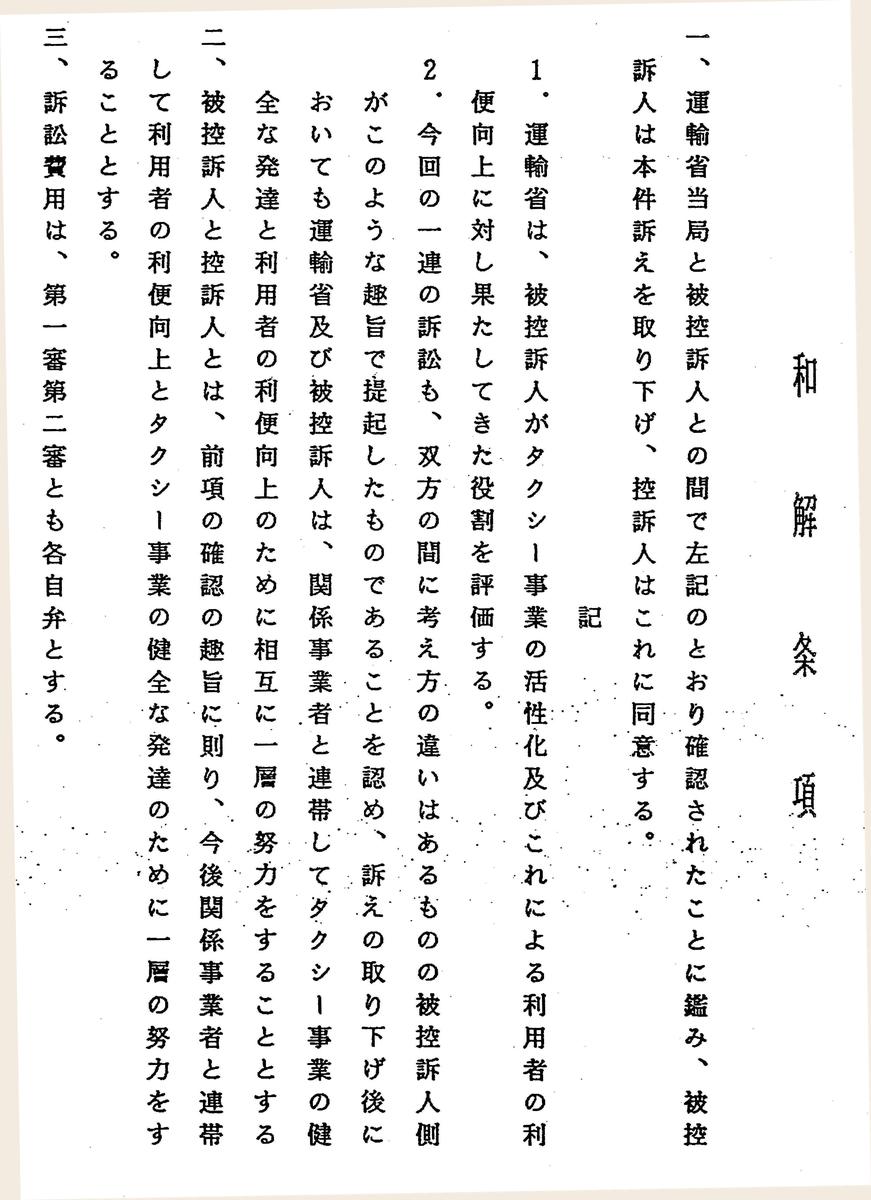 1988年1月 若い条項