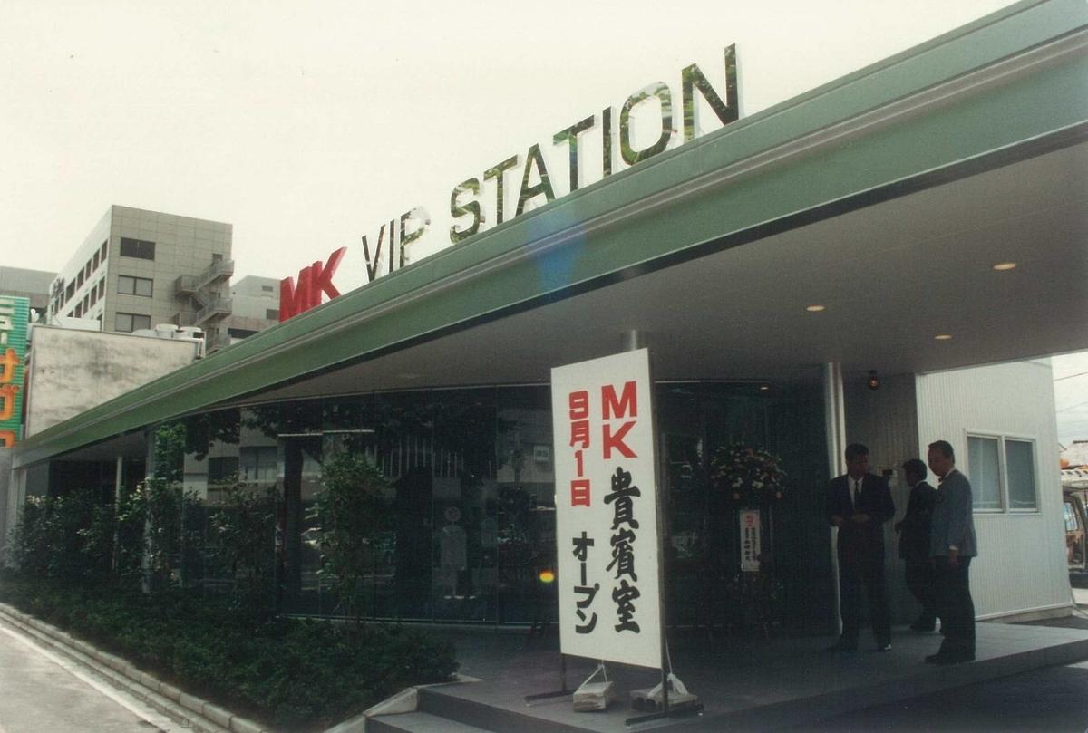 1990年9月 京都駅八条口向かいにMK貴賓室開設