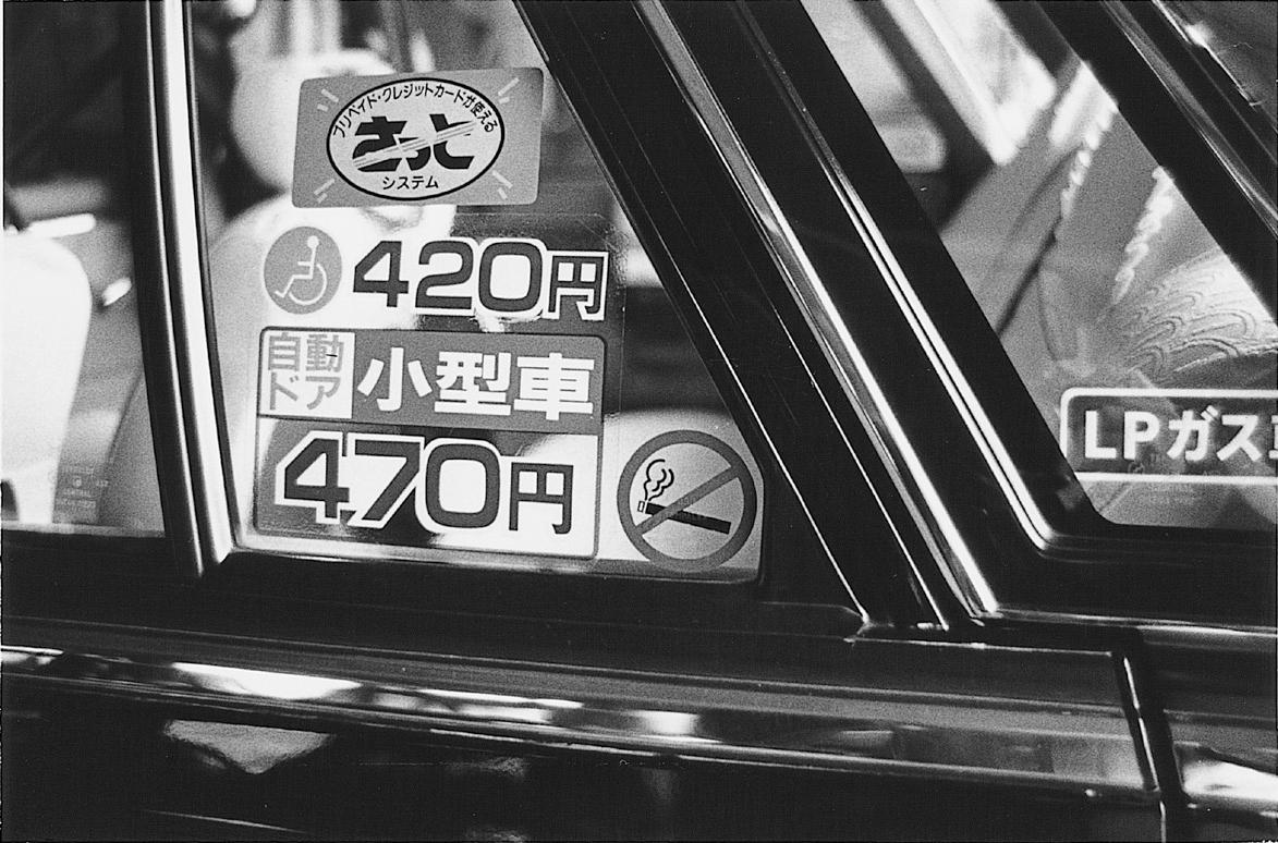 1992年1月 全車両禁煙実施