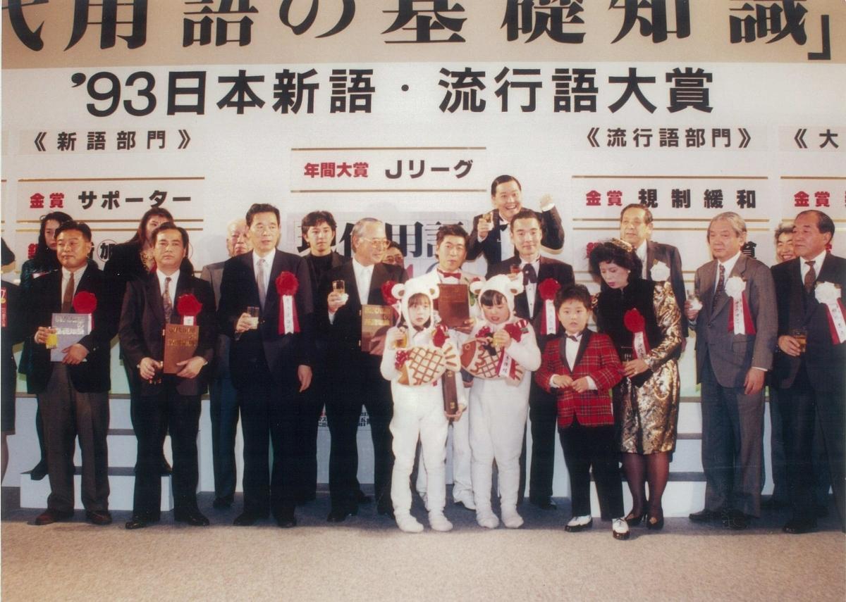 1993年12月 「規制緩和」で流行語大賞・金賞受賞