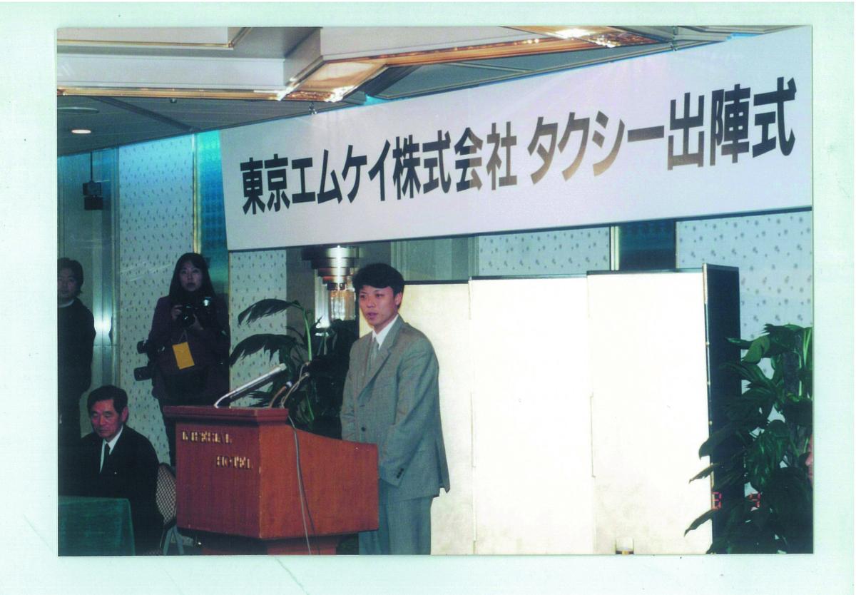 1997年12月 東京MKタクシー事業免許取得