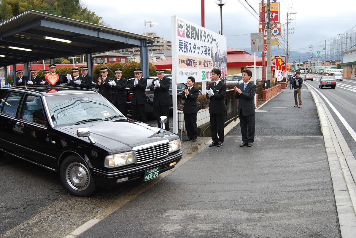 2009年1月 滋賀MKがタクシー営業開始
