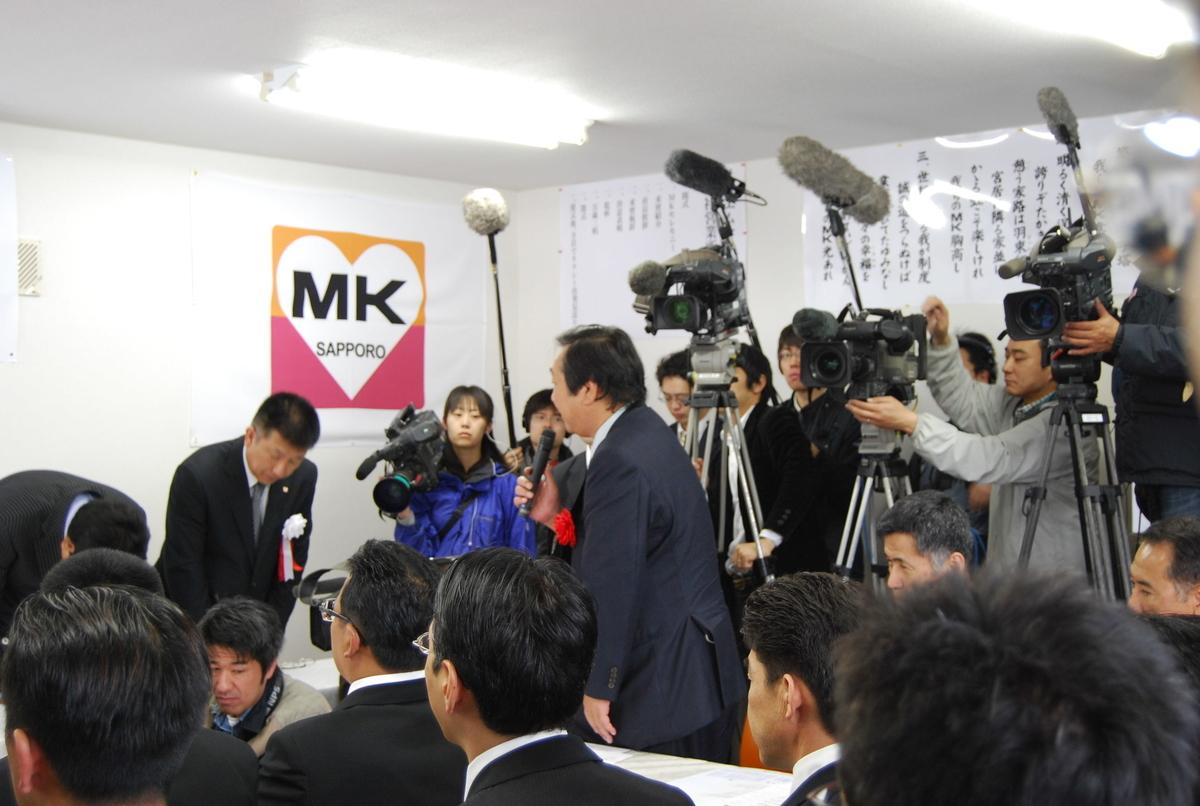 2009年4月 札幌MKがタクシー営業開始