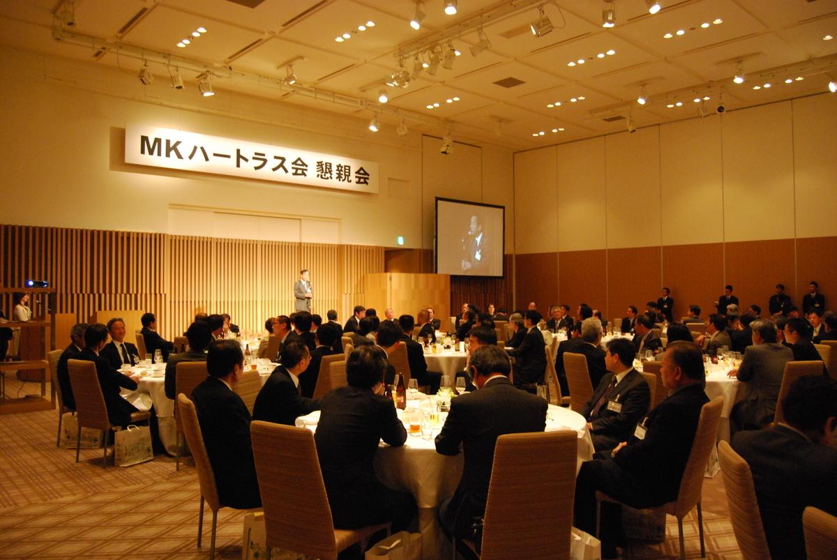 2010年5月 MKハートラス会設立