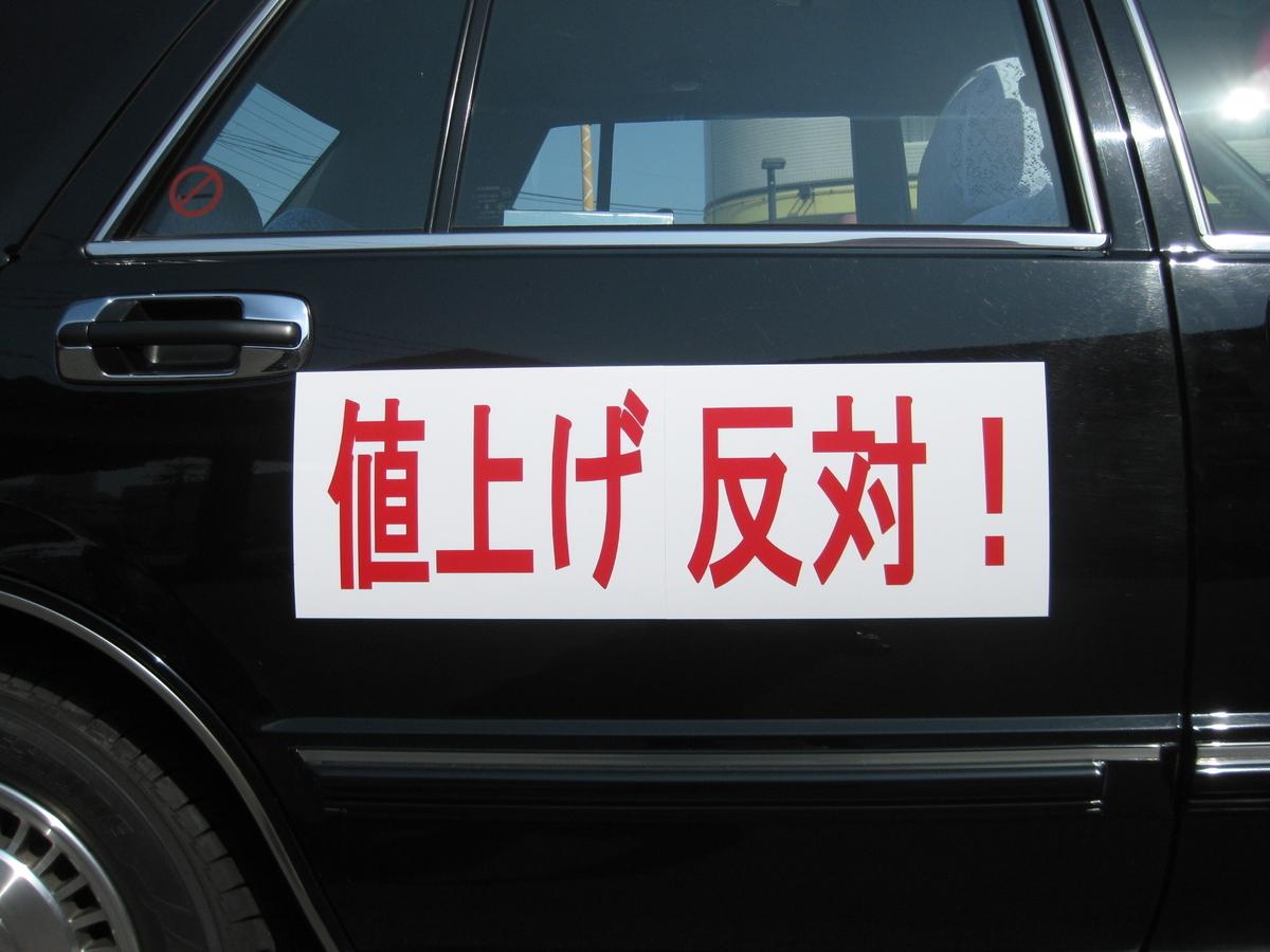 2010年5月 福岡地裁、福岡MKの運賃認可の仮の義務付け決定