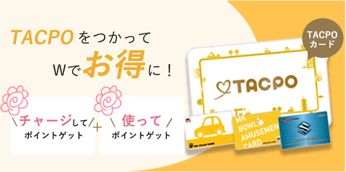 2010年11月 MKポイントカード「TACPO」導入