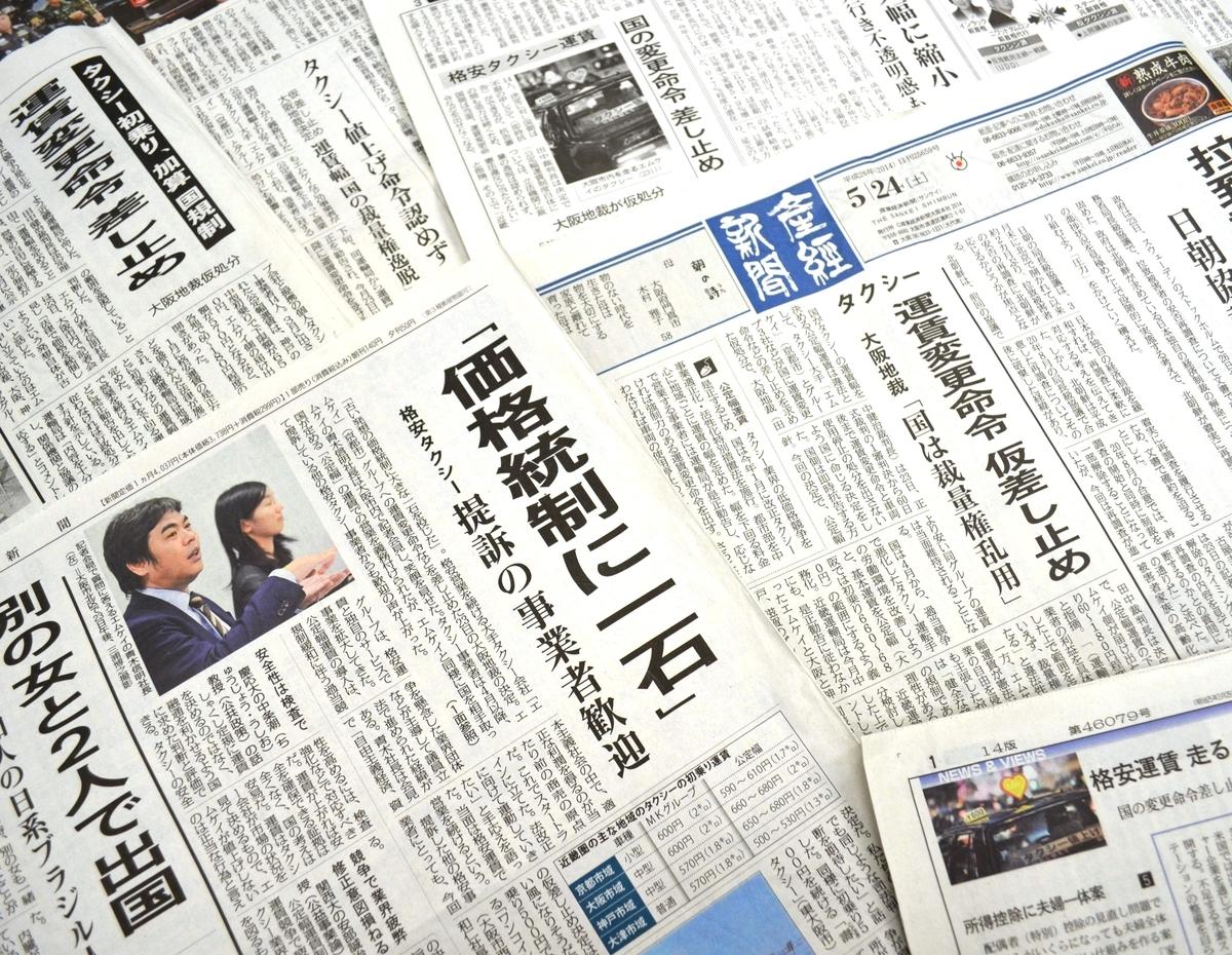 2013年7月 大阪地裁が、最高乗務距離規制取消訴訟で勝訴判決
