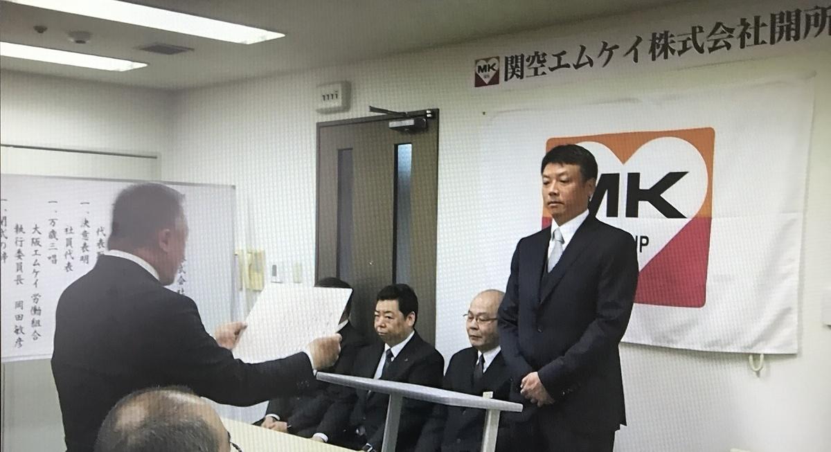 2018年10月 関空エムケイが開業