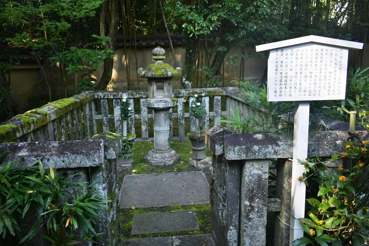三斎公及びガラシャ夫人の墓石 2019年11月13日 撮影:MKタクシー