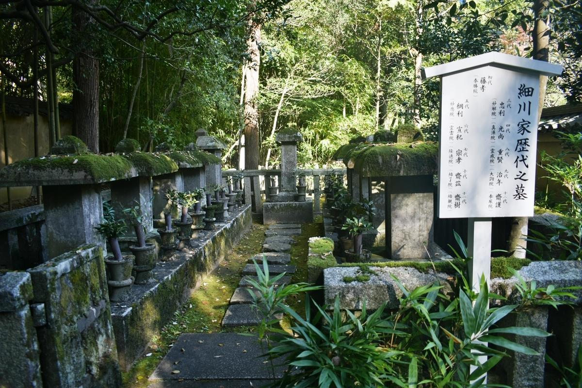 細川家歴代の墓所 2019年11月13日 撮影:MKタクシー