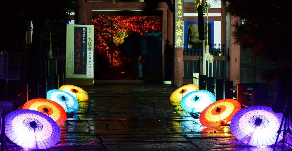 本法寺・仁王門の紅葉ライトアップ 見頃 2017年11月11日 撮影:MKタクシー