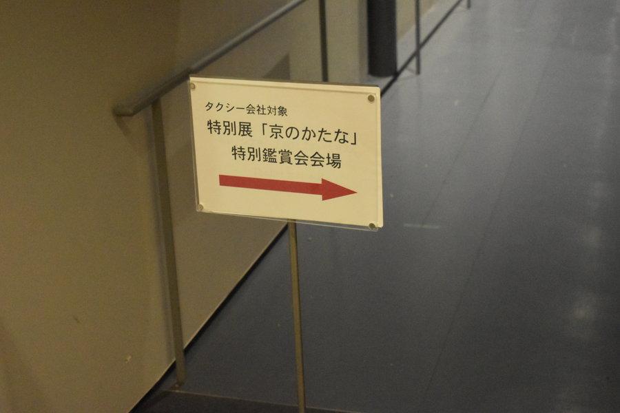 一般入口とは別の通用門より平成知新館へと入ります
