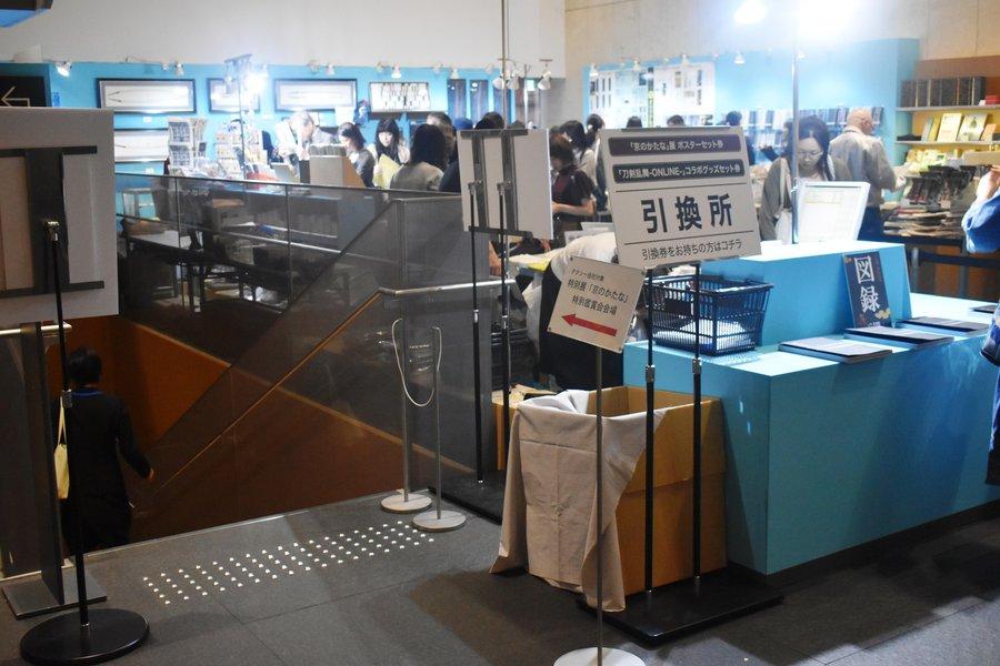 18:00の閉館直前に入館。まだ売店はにぎわっています