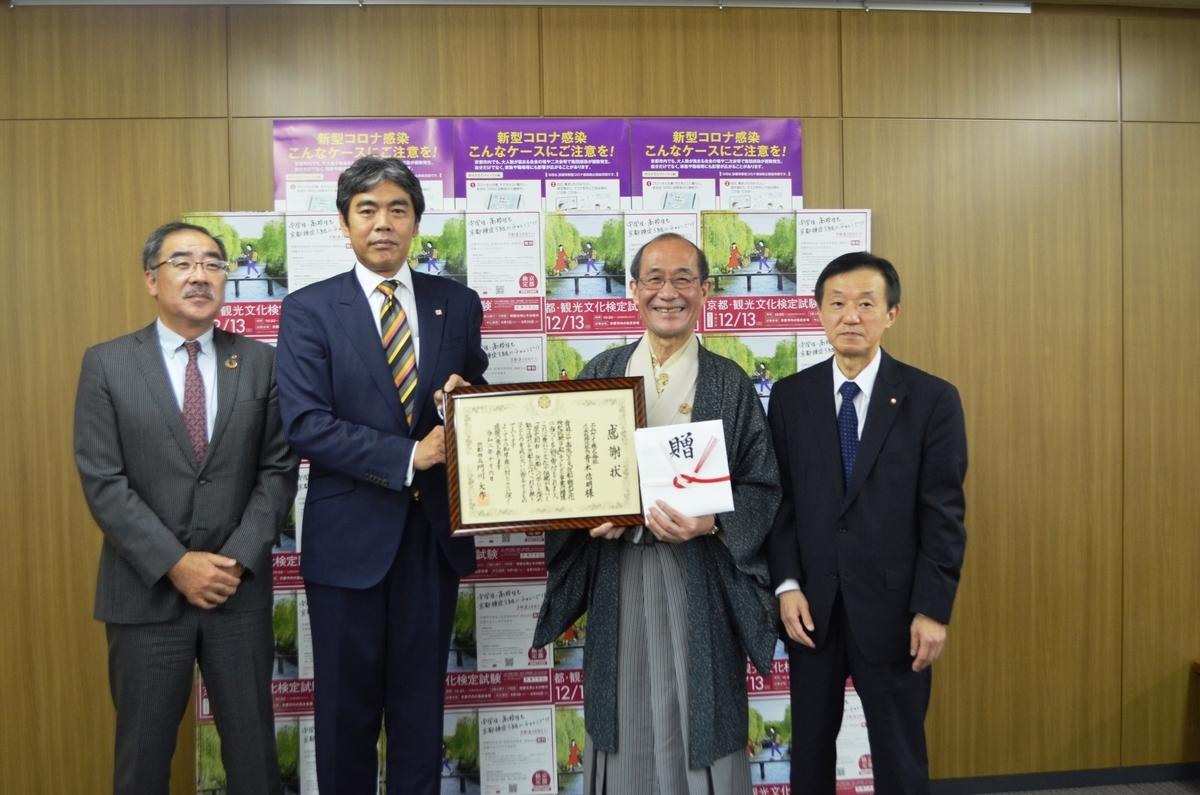 京都ならではの人材育成をめざす門川大作・京都市長(右から2人目)と青木信明・MKタクシー社長(右から3人目)