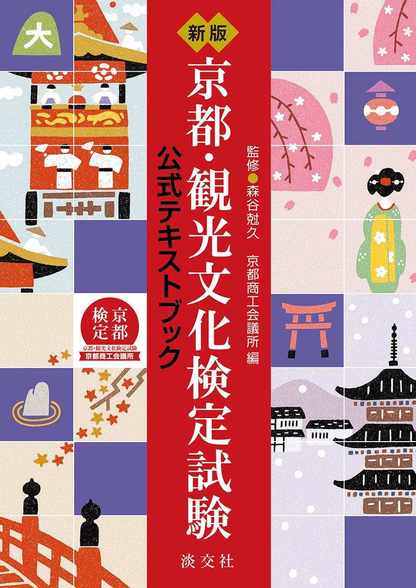 『新版 京都・観光文化検定試験 公式テキストブック』(京都商工会議所編・淡交社)