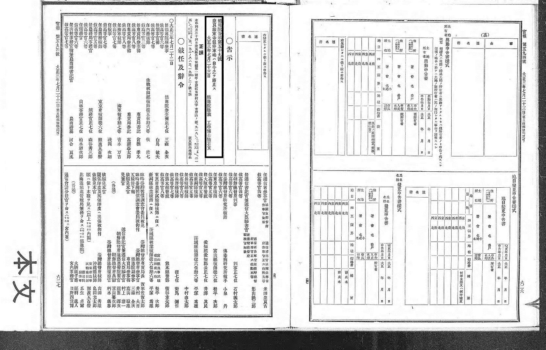 東寺仮停車場の廃止を告示する大正2年7月3日の官報