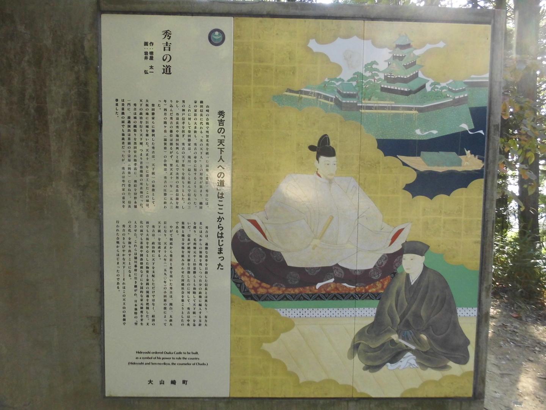 山崎の戦いの説明看板 撮影:MKタクシー