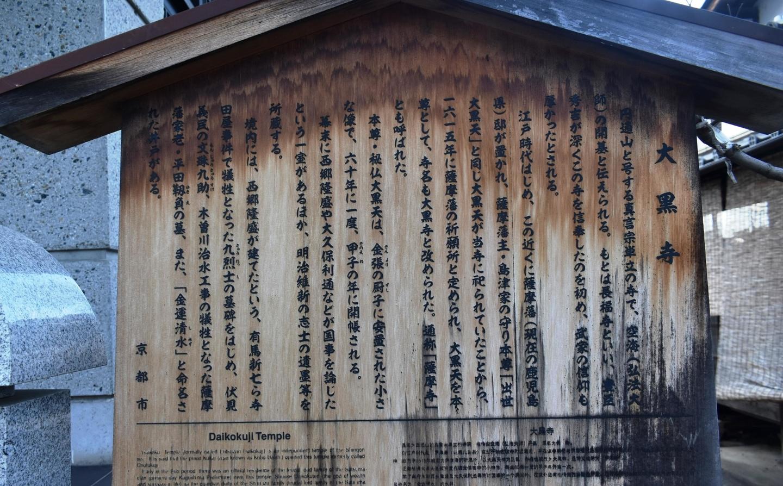 大黒寺の駒札 2021年1月2日 撮影:MKタクシー
