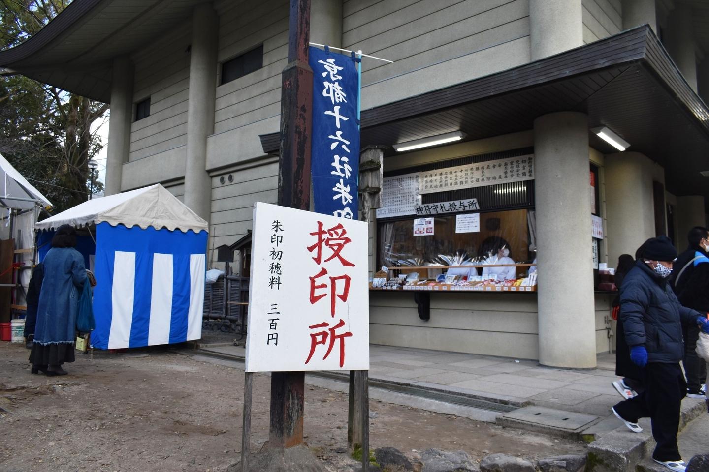 藤森神社社務所 2021年1月2日 撮影:MKタクシー