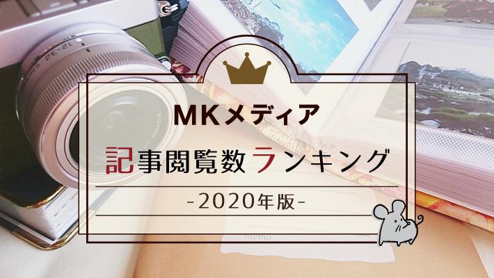 f:id:mk_taxi:20210118131127j:plain