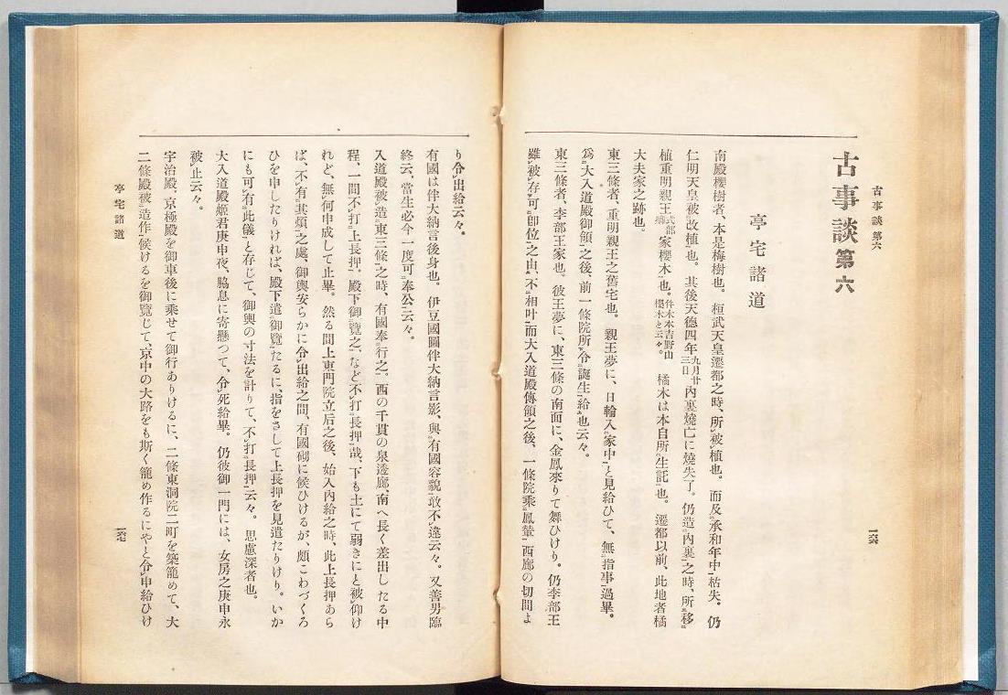国史研究会編「国史叢書 古事談」 国立国会図書館デジタルコレクションより