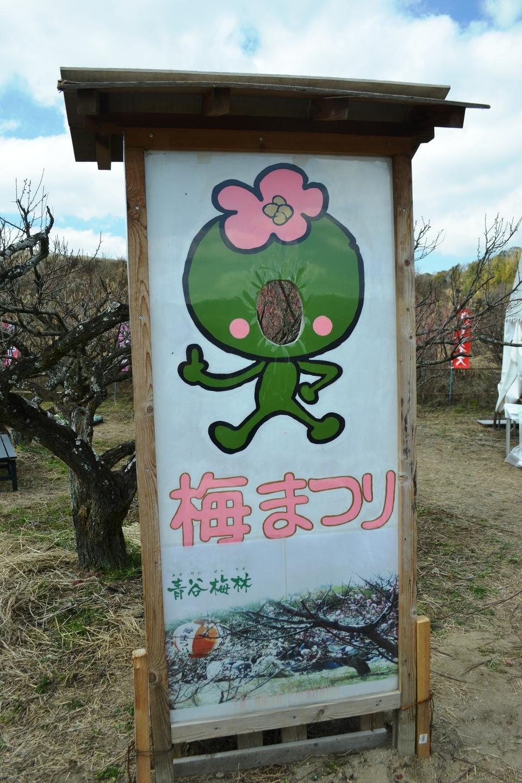 2009年に誕生した青谷梅林梅まつりキャラクターの「プラムちゃん」