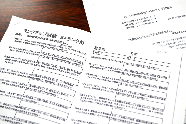 社内試験の合格を目指し過去問を勉強する