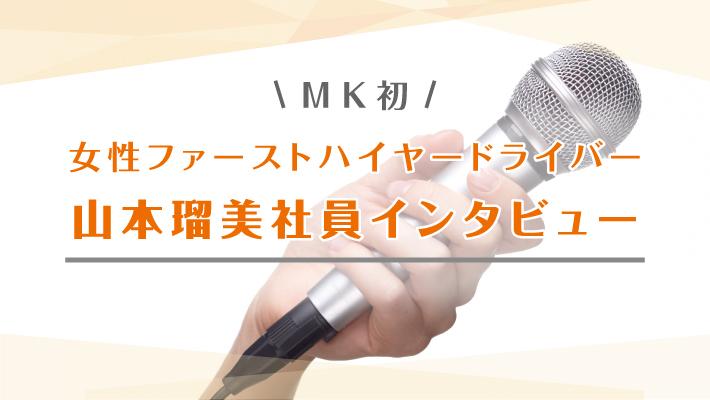 f:id:mk_taxi:20210226182515j:plain