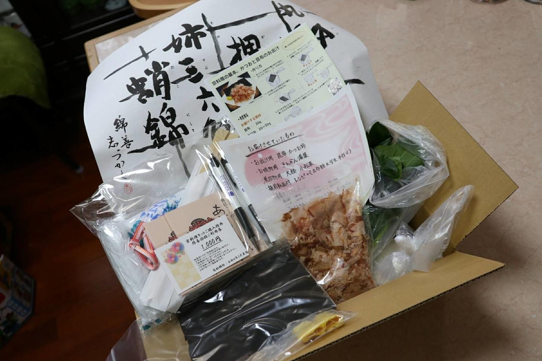 お家で京料理キット