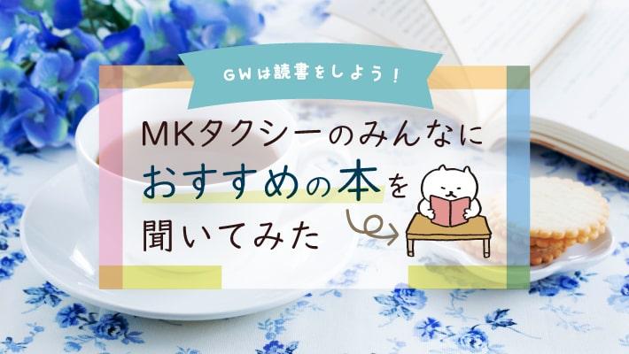 f:id:mk_taxi:20210423195540j:plain