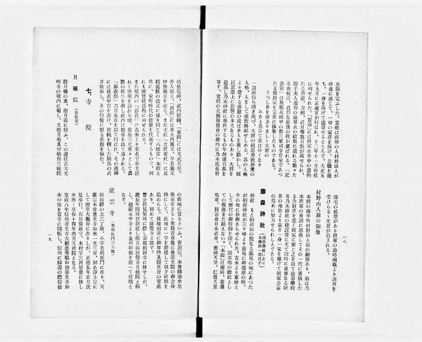 京都市桃山尋常高等小学校(現:桃山小学校)「我等の郷土桃山」(1935年10月)国立国会図書館デジタルコレクションより